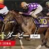 ◆競馬予想◆第20回 ジャパンダートダービー Jpn1