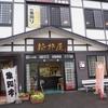 【旅行記】2019夏 仙台グルメの旅⑨ 山形新幹線の中で至福の時