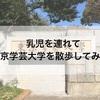 乳児のお散歩スポット!東京学芸大学小金井キャンパスの紹介