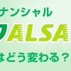 レイクアルサ(ALSA)の審査の流れ。4月から消費者金融になるとカードローン審査は甘い?