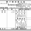 株式会社北海道日本ハムファイターズ 第17期決算公告