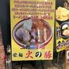 10/13【立川】火の豚(ラーメンスクエア)