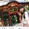 【ドライブに最適!】関東最強のパワースポット『三峯神社』がおすすめ