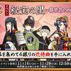 【刀剣乱舞】秘宝の里確定報酬に巴形薙刀!ノルマ8万を目指せ!