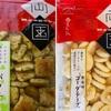 両国東あられ本舗 【パクチー味・ゴーダチーズ味】