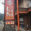 岐阜県観光大使のブラ大使~なんと、富山にも「HIDA」があったよ。~