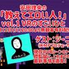 1/12 20時 無観客有料配信「安田理央の「教えてエロい人!」vol.1 VRのすごいひと」
