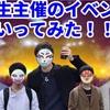 【男子高校生3人】都内で開かれる高校生団体主催のイベントに行ってみた!!