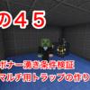 マイクラ日記 その45 【マイクラPE】スポナー湧き条件&マルチ用トラップの作り方(クラッシュ防止)
