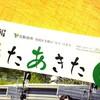 北秋田市 合川公民館特別展!