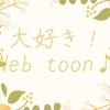 【翻訳ネタバレ】大魔法師の娘 作者・シーズン1のあとがき