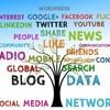 Twitterとブログの特徴と本質的な違い