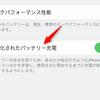 iOS13にバッテリーの劣化を抑え充電を最適化する新機能が搭載【更新】