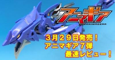 3月29日発売!!アニマギア7弾『カイギアス』製品版レビュー!