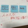 【未来デザイン・ファシリテーター実践講座①】