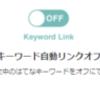 はてなブログPro限定機能「ブログの文中のはてなキーワード自動リンクをオフにできる」って何のため?