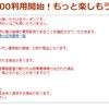 もっと楽しもう!Tokyo Tokyo(都民割) 楽天は本日(10/30)10時頃~クーポン配布開始!