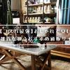 【コスパ最強】おしゃれで安い家具・雑貨を扱うおすすめ通販サイト5選