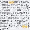 ホンマルラジオ渋谷恵比寿にて音声公開されました!