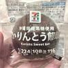【饅頭なのに水飴食感 !?】セブンで売ってる「かりんとう饅頭」なるもの初めて食べてみた