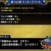 level.1187【無制限】第162回闘技場ランキングバトル初日
