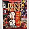 目の離せない香港 今日の動き