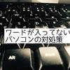 中古パソコンを購入したらワードが入っていなかった時の対処策。