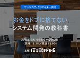 【イベント準備中!】2/8開催:お金をドブに捨てないシステム開発の教科書