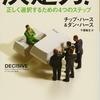 書籍「決定力!」の感想