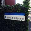 東京都練馬区/ちひろ美術館