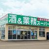 業務スーパーとかいう兵庫最強のスーパー
