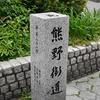 歌人相模の初瀬参詣ルート探訪の続き②:「竹渕」(たかふち)、そして四天王寺