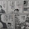 『北原みのり氏は、ろくでなし子さんを「売った」よね?』(一部無罪を勝ち取った山口貴士弁護士)