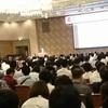 2018年度 人工知能学会全国大会の参加レポート