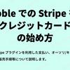 Bubble での Stripe を使ったクレジットカード決済の始め方