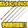 【ツララ】ミディアムクラス5ピースパックロッド「ポルタメント240S」通販予約受付開始!