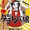東京タラレバ娘 9完結 東村アキコ