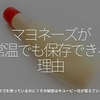505食目「マヨネーズが常温でも保存できる理由」タマゴを使っているのに?その秘密はキユーピー社が答えていた!