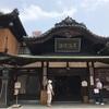 2017年 松山1泊2日移住体験ツアーその1