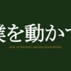 「僕を動かす」HOW TO WIN BOKU AND INFLUENCE PEOPLE