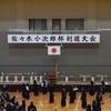 佐々木小次郎杯剣道大会
