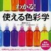 「わかる!使える色彩学」本の内容を紹介