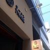 【今週のラーメン1487】 鶏ポタラーメン THANK (東京・浜松町) ラーメンぽてり+ライス・豆
