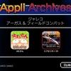 VITAでガラケーの名作を復刻!アプリアーカイブスで「アーガス&フィールドコンバット」配信開始!