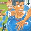 日本代表の夢を描いたおすすめ!サッカー漫画の金字塔!「コラソン・サッカー魂」堀内夏子傑作選!ネタバレ・感想を書きました。