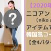 【2020年秋】ニコアンド(niko and...)アイテムで作る韓国風コーデ!【全4パターン】