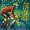 ロードバイク乗りの筋トレのバイブル「サイクリング解剖学」
