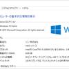 2011年購入のVAIOノートのリフレッシュ-SSDで生き返る