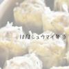 10/2シュウマイ弁当