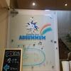 京都市新京極にあるボルダリングジム「アドスムム」に行ってきた